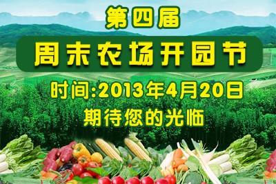 周末农场私家菜园2013年开园公告
