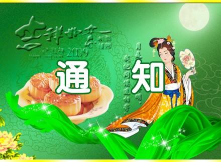 【通知】周末农场中秋国庆放假期间送菜安排