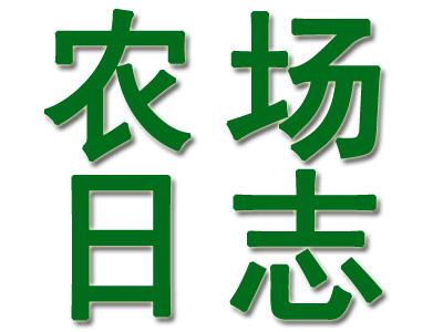 周末农场20110714日志