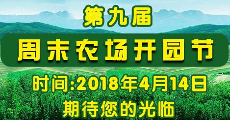 周末农场私家菜园2018年开园公告