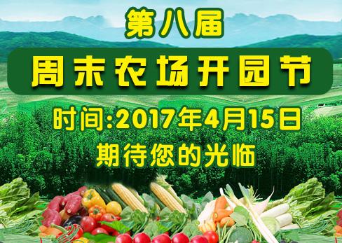 周末农场私家菜园2017年开园公告