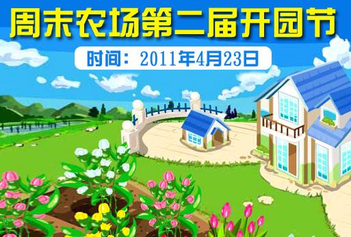 周末农场2011年私家菜园开始预定