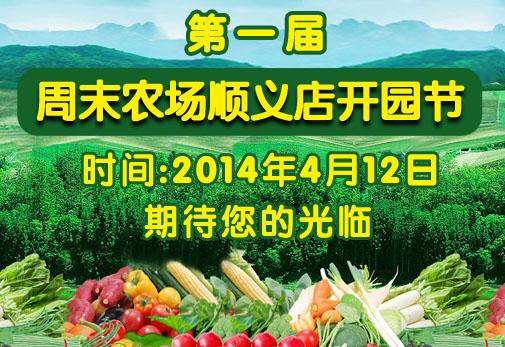 周末农场(顺义店)私家菜园2014年开园公告