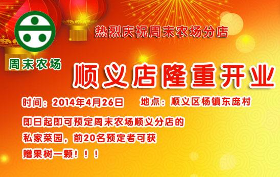 北京周末农场顺义分农场会员招募
