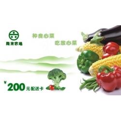 有机蔬菜200元配送卡