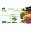 有机蔬菜400元配送卡