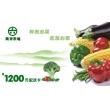 有机蔬菜1200元配送卡